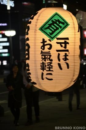 Lamparina de restaurante em Kabukicho
